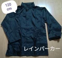 "Thumbnail of ""【新品 未使用】120cm レインコート レインパーカー 防水生地 ブラック"""