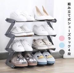 "Thumbnail of ""シューズラック 収納ラック 4段 靴収納ラック  シンプル 軽量 組み立て簡単"""
