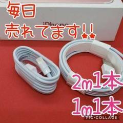 "Thumbnail of ""2m 1m iPhone ライトニングケーブル 充電器 純正品質 esol"""