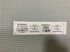 "Thumbnail of ""東武動物公園 入園券"""