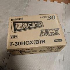 "Thumbnail of ""maxell10本セット★T-30HGX(B)R★録画時間=標準30分"""