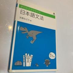 "Thumbnail of ""日本語文法"""