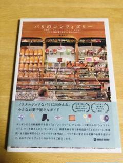 "Thumbnail of ""パリのコンフィズリー : 砂糖菓子・チョコレート・マカロン・焼き菓子…パリの老…"""