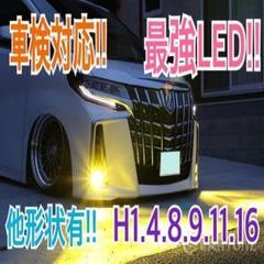 """Thumbnail of """"20000LMスーパーイエローLED‼️H11H8H9H1他形状あり"""""""