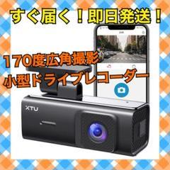 """Thumbnail of """"ドライブレコーダー WIFI搭載 小型 32GBSDカード付き 170度超広角"""""""