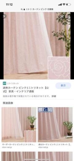 "Thumbnail of ""遮熱ドレープカーテン"""