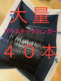 "Thumbnail of ""プラスチックハンガー 40本 クリーニングハンガー"""