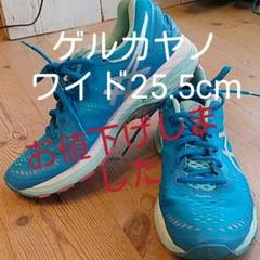 "Thumbnail of ""アシックス ゲルカヤノ ワイド25.5cm"""