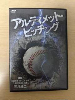 "Thumbnail of ""[野球DVD]三井浩治のアルティメットピッチング3枚組"""