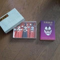 """Thumbnail of """"中国上海 京劇 置物トランプ"""""""