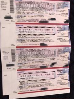 "Thumbnail of ""黒執事展 Rich Black チケット 8/18 12:00 2枚"""