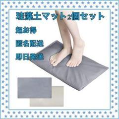 "Thumbnail of ""珪藻土 マット バスマット お風呂マット 足ふきマット キッチンマット 玄関"""