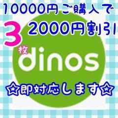 """Thumbnail of """"dinosクーポンコード"""""""