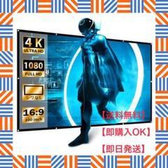 "Thumbnail of ""【驚異の100インチ❗️】【4K対応】プロジェクター対応 折り畳み可能 スクリーン"""