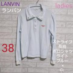 "Thumbnail of ""LANVIN   ストライプ 長袖 ポロシャツ   38 ライトブルー ×白"""