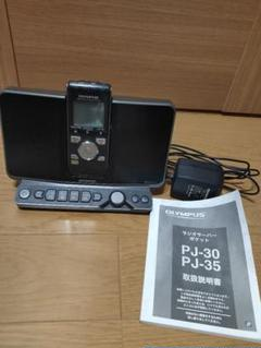 "Thumbnail of ""オリンパス ラジオサーバーポケットPJ-35"""