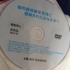 "Thumbnail of ""裁判員DVD"""