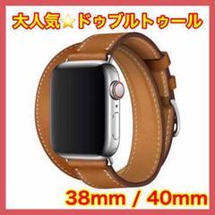 "Thumbnail of ""Apple Watch ドゥブルトゥール レザーベルト 38/40mm 付け替え"""