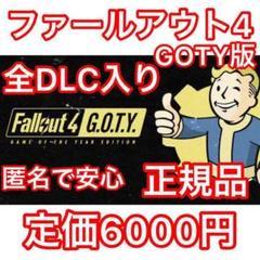 """Thumbnail of """"フォールアウト4 GOTY版 pc版 steam版 スチーム"""""""