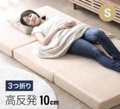 "Thumbnail of ""三つ折り 高反発マットレス 送料無料 シングル マットレス ベッドマットレス"""
