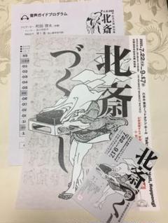 """Thumbnail of """"北斎づくし フライヤー 3枚 おまけ付"""""""