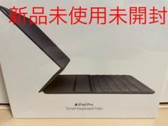 "Thumbnail of ""Apple iPad Pro 12.9インチ(第3世代)スマートキーボード"""