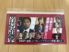 "Thumbnail of ""セレッソ大阪 エキセレ マスクケース"""