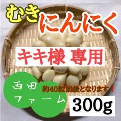 """Thumbnail of """"熊本県八代産 新むきにんにく 300g"""""""