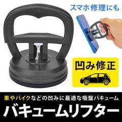 "Thumbnail of ""凹み直し 吸盤 車 バイク 修理 スマホ修理"""