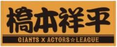 "Thumbnail of ""ACTORS☆LEAGUE×GIANTS"""