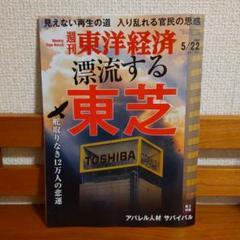 "Thumbnail of ""東洋経済 2021/5/22"""