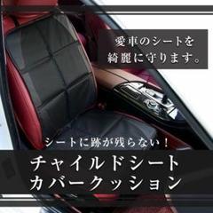 "Thumbnail of ""値下げ! チャイルドシート 保護マット 保護シート ベビーシート 車"""