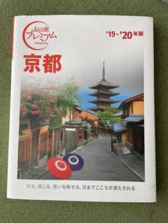 """Thumbnail of """"おとな旅プレミアム 京都 '19-'20年版"""""""