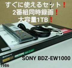 "Thumbnail of ""大容量1TB❗すぐに使えるセット❗SONY BDZ-EW1000 W録画❗"""