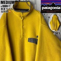 """Thumbnail of """"【※90's 当時物】パタゴニア★シンチラスナップt フリースSP99春夏モデル"""""""