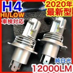 "Thumbnail of ""爆光 H4 LED ヘッドライト バルブ 車検 HI LOW 切替 車 バイク"""