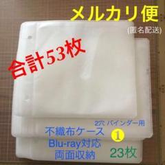 "Thumbnail of ""不織布ケース(Blu-ray用/CD&DVD用) 計53枚"""