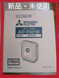 "Thumbnail of ""★新品・未使用★三菱ふとん乾燥機☆MITSUBISHI AD-X50-W☆"""