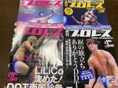 "Thumbnail of ""週刊プロレス 4冊セット DDTプロレス表紙"""
