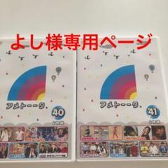 "Thumbnail of ""アメトーークDVD40〜41"""