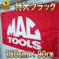 "Thumbnail of ""マックツール フラッグ 特大 P86 工具 バナー ガレージ装飾 MAC"""