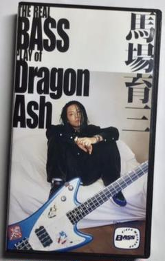 "Thumbnail of ""Dragon Ash 馬場育三 BASS 教則 VHSビデオ"""