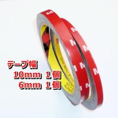 """Thumbnail of """"■ 超強力 両面テープ 3M(スリーエム)6㎜・10㎜ 2種類セット"""""""