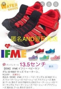"""Thumbnail of """"IFME イフミー ウォーターシューズ キッズサンダル 13.5"""""""