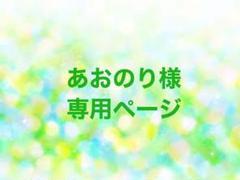 """Thumbnail of """"あおのり様専用ページ"""""""