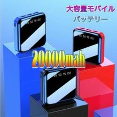 "Thumbnail of ""モバイルバッテリー 大容量"""