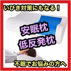 "Thumbnail of ""枕 快眠 いびき対策 まくら 無重力 安眠枕 低反発"""