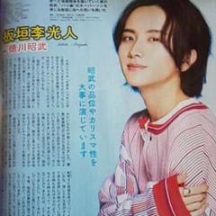 "Thumbnail of ""TVstation  板垣李光人"""