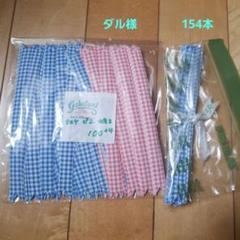 "Thumbnail of ""ラッピングタイ ビニールタイ Vカット ギンガムチェック 国産高品質 104本"""
