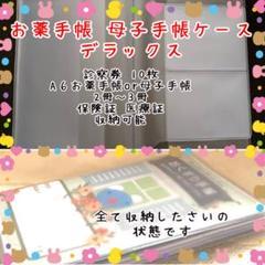 "Thumbnail of ""お薬手帳ケース デラックス 診察券10枚収納"""